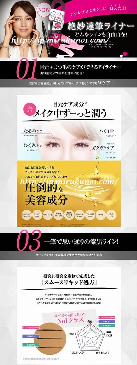 SCALP-D Beaute強力睫毛膏增長液美容液-06