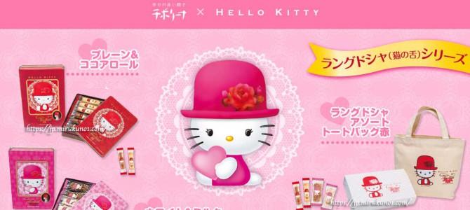 日本限量-hello kittyX高帽子餅乾