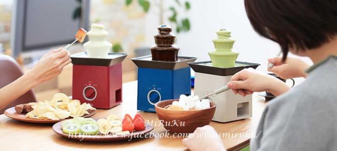 日本可愛小家電-瀑布DIY巧克力鍋